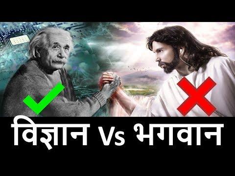 क्या भगवान है या नहीं ? Does god really exist in Hindi | God Vs Science