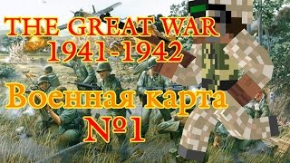 Военная карта в minecraft CUSTOM NPC: The Great War 1941-1942 №1