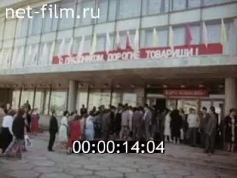1989г. город Менделеевск. 110 лет Карпову Л.Я. Татарстан