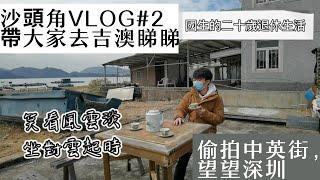 Publication Date: 2021-01-11 | Video Title: 青社#35; 青社VLOG 由沙頭角去鹽田一日遊 ,90年前
