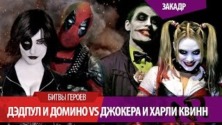 Дэдпул и Домино против Джокера и Харли Квинн/DEADPOOL & DOMINO vs JOKER & HARLEY QUINN