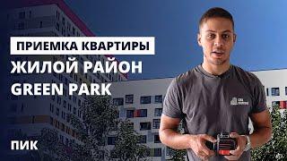 Приемка квартиры без отделки / обзор ЖК Грин парк от застройщика ПИК / помощь в приемке квартиры
