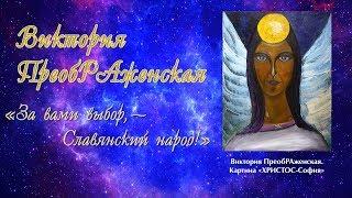 «За вами выбор, — Славянский народ!» Виктория ПреобРАженская. Читает Автор