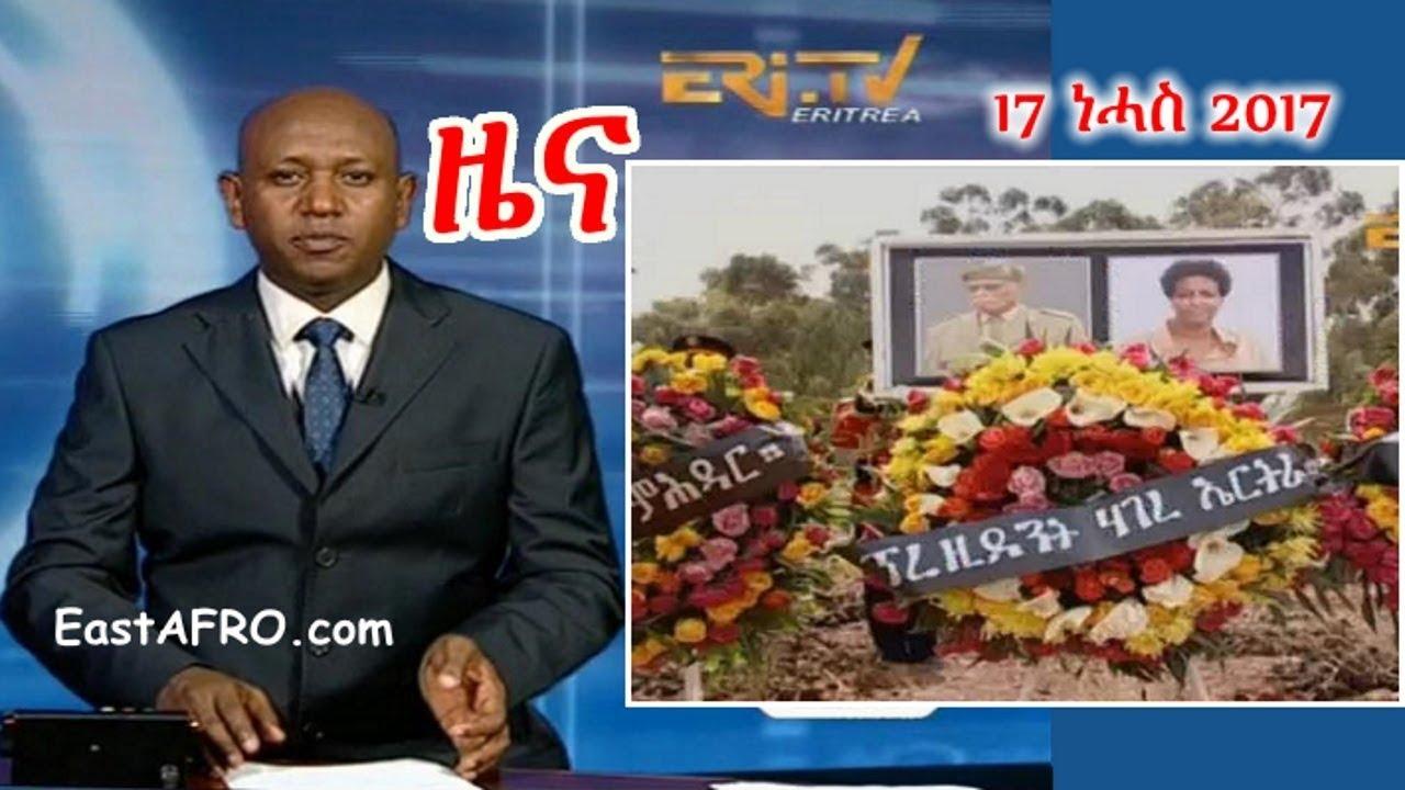 Eritrean News ( August 17, 2017) | Eritrea ERi-TV