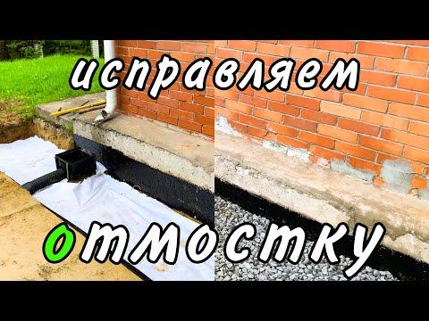Отмостка дома, заделка щелей с гидроизоляцией фундамента и ливневая канализация