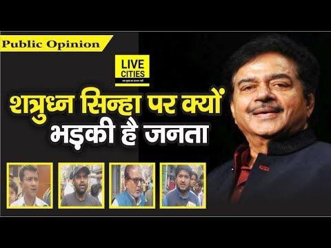 Patna Sahib के लोग क्यों भड़के हुए हैं Shatrughan Sinha पर, देखिए क्या कह दिया है Patna वालों ने  