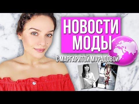 НОВОСТИ МОДЫ С МАРГАРИТОЙ МУРАДОВОЙ! | Выпуск 4
