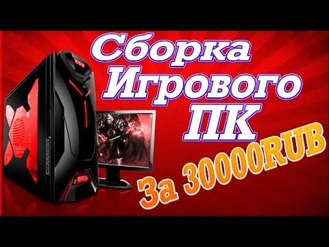 видео: Сборка Игрового ПК за 30 000 рублей