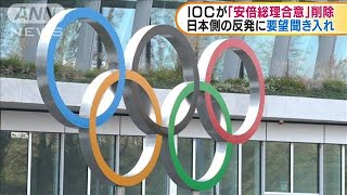 IOC 追加費用負担「安倍総理合意」 HPの文言削除(20/04/22)
