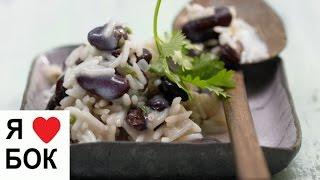 Рис с фасолью. Вкусный и простой гарнир