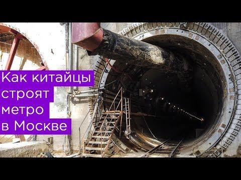 Как китайцы строят метро в Москве. CRCC. Станция Аминьевское шоссе
