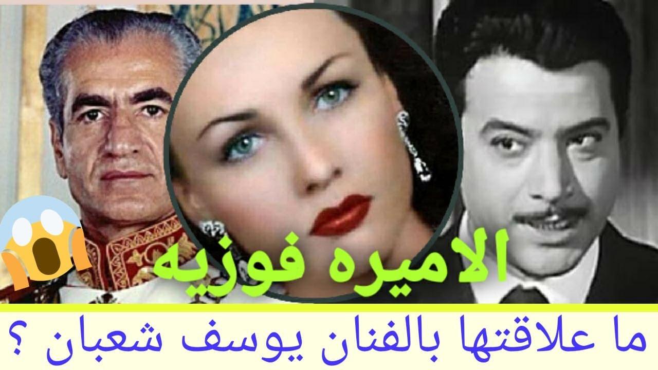 الاميرة فوزية -  princess Fawzia Fuad - أميرة مع إيقاف التنفيذ - وما علاقتها مع الممثل يوسف شعبان