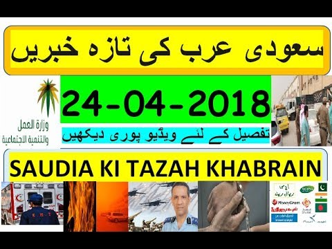 URDU/HINDI: Latest updated News (24-04-2018) of Saudi Arabia: Please must watch.