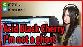 Acid Black CherryのI'm not a ghostを歌いました☆ チャンネル登録をお...