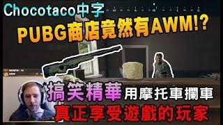 PUBG商店竟然有AWM!? 超搞笑精華 用摩托車攔車 真正享受遊戲的實況主!!  - 中文字幕 - Chocotaco thumbnail