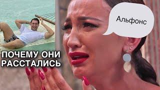 почему расстались Ольга Бузова и DAVA | ЧТО ОН СДЕЛАЛ