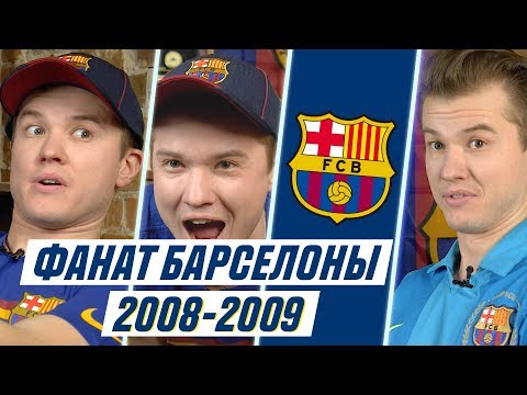 ФАНАТ БАРСЕЛОНЫ В СЕЗОНЕ 2008/2009