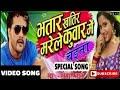 Khesari Lal Yadav : NEW CHAITA SONG 2018 - Bhatar Khatir Ruseli Kuwar Me भतार खातिर रुसेली कुंवार मे Mp3