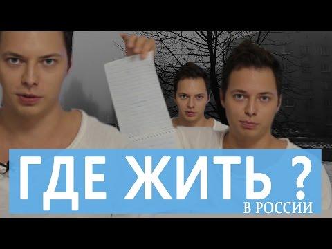 Где жить в России ?!