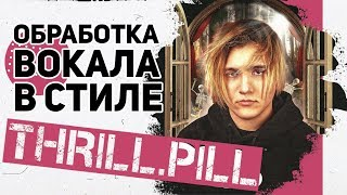 thrill-pill