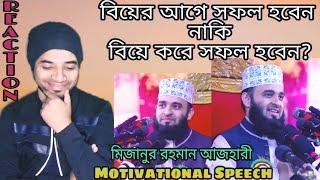 Bangladeshi Reaction on Mizanur Rahman Azhari   Best Islamic Scholar In Bangladesh  First Video 2020