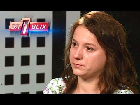 Телеканал СТБ: Она искала маму 20 лет – Один за всех – 16.06.2019