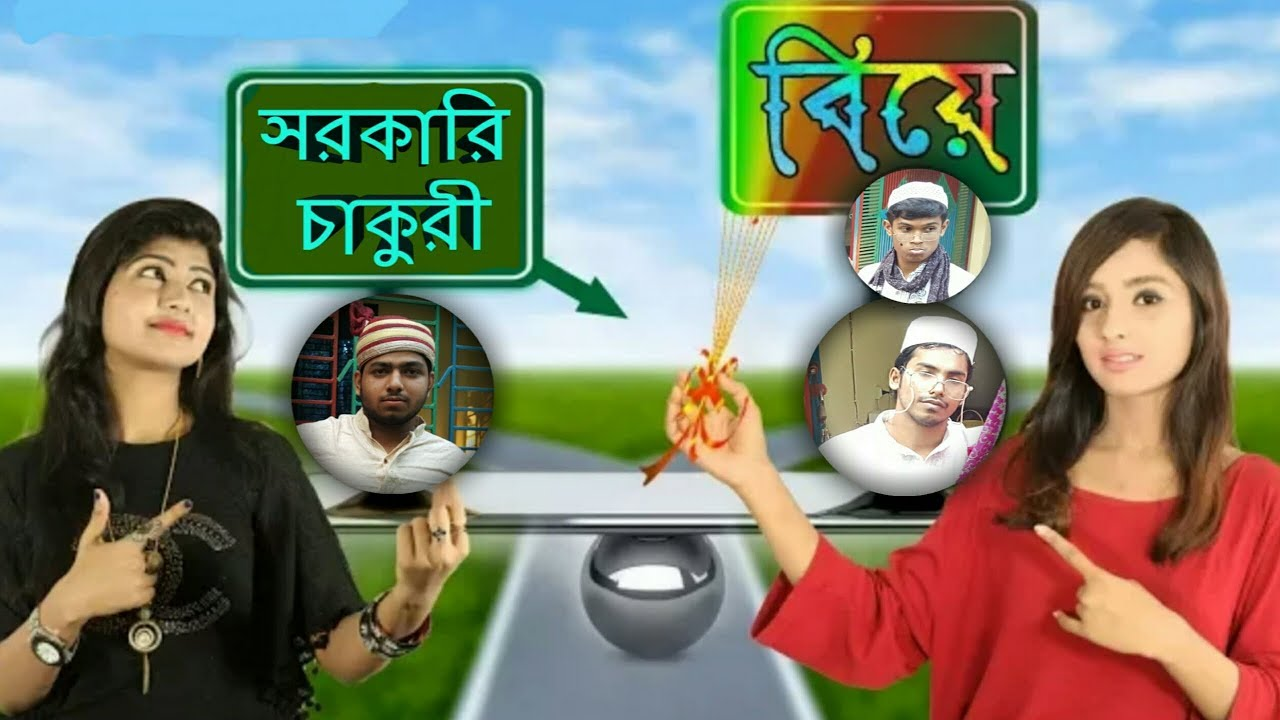 Sarakari Cakari (Government Jobs) Bangla new short Film 2017