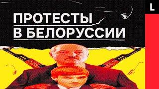 ПРОТЕСТЫ В БЕЛОРУССИИ | Почему Лукашенко все еще у власти?