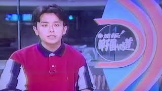 関東一高 VS 日体荏原 東東京大会1993.