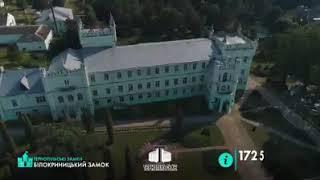 Білокриницький замок – під оберегом Івана Мазепи