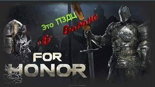 For Honor - Это Пи ец ни Баланса ни Брони