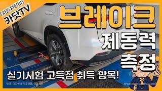 [자동차정비기능사, 산업기사 실기]   브레이크 제동력…