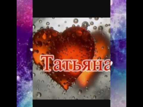 Слайд шоу с именем ТаняТатьянаТанюша читай описание