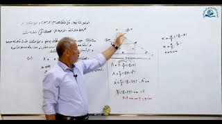 مادة الرياضيات للصف السادس الاعدادي : التطبيقات العملية على النهايات الجزء الخامس