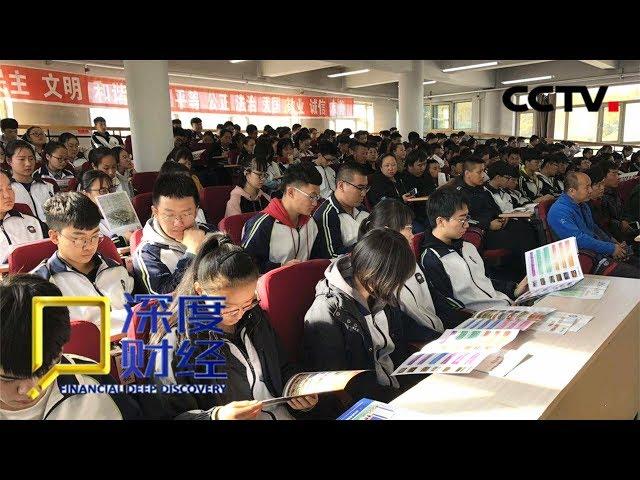 《深度财经》 招生即招工 职业教育改革的机会在哪里?20190504   CCTV财经