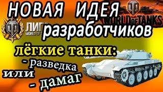 Мнение разработчиков World of Tanks | Лёгкие танки: разведка или дамаг? Крутой бой на AMX ELS bis