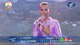 Cambodian Idol Season 2 | Live Show Week 2 | Mang Chankanhna | Jom nor pailin
