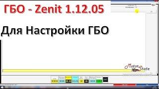 ГБО Zenit! Програма Настройки і Діагностики ГБО Зеніт Zenit 1.12.05