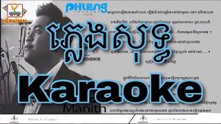 ដល់ថ្ងៃស្លាប់ - ភ្លេងសុទ្ធ ( Manith ) Karaoke