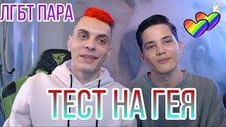ЛГБТ пара! Проходим тесты на гея!
