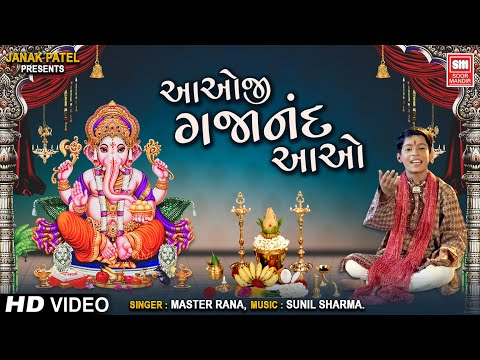 Ganesh Hindi Bhajan : Aao Ji Gajanan Aao : Ganpati Bhajan : Master Rana : Soormandir : Video Song