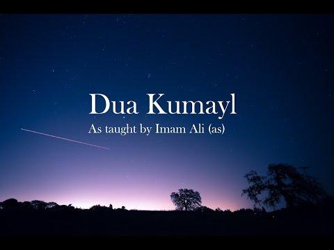 BEAUTIFUL - Dua Kumayl - Recited by AbdulHai Qambar دعاء كميل - عبد الحي آل قمبر