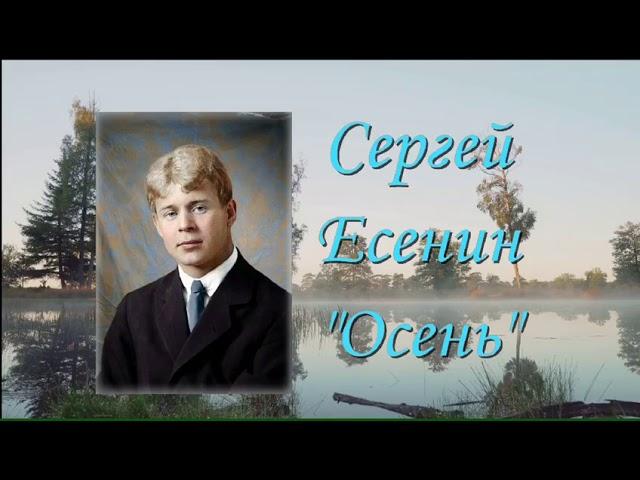 Изображение предпросмотра прочтения – АлександрЧебан читает произведение «Осень» С.А.Есенина