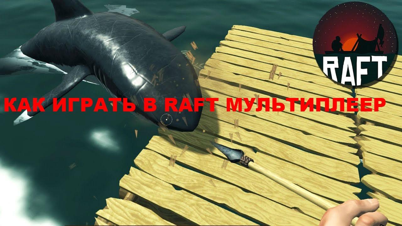 скачать карты для raft