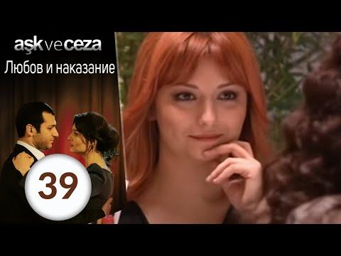 Любовь и наказание 39 серия – Watch videos online on My World adlı videonun kopyası