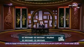 لعلهم يفقهون - الشيخ خالد الجندي يفسر حديث النبي صلى الله عليه وسلم