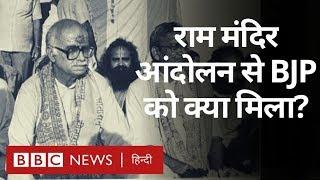 Ram Temple मुद्दे से BJP और Narendra Modi को कितना फ़ायदा हुआ?  (BBC Hindi)