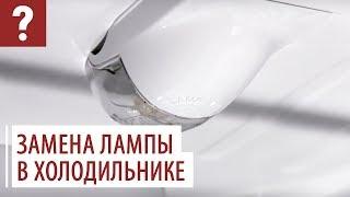 Замена лампы в холодильнике