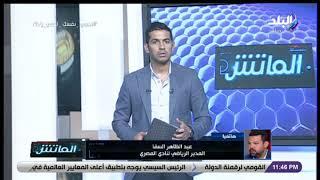 السقا يحمل اتحاد الكرة مسئولية أزمة المصري الإدارية في لقاء الزمالك (فيديو)
