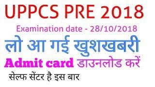 UPPCS PRE 2018 के Admit card डाउनलोड करें/UPPSC pre 2018